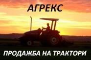 АГРЕКС - ПРОДАЖБА НА ТРАКТОРИ